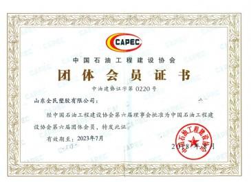 中国石油工程建设协会会员证书