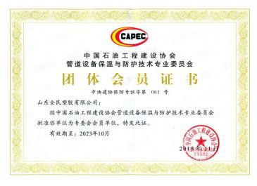中国石油工程建设协会专委会会员证书
