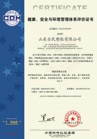 健康、安全与环境管理体系评价证书