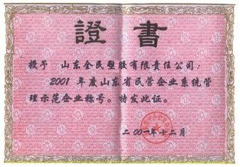 省级示范企业荣誉证书2001.12