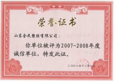 市级诚信企业荣誉市级2008.12